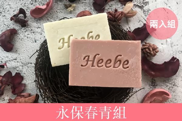 【HEEBE 希臘女神】永保青春組 (洋甘菊橄欖皂*1+大馬士革玫瑰橄欖皂*1) 1